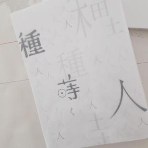 種蒔く人 岸田真理子さんの本のこと