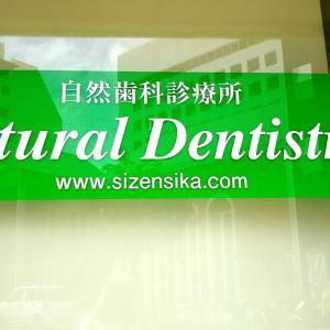 昨日は自然歯科開業10周年でした