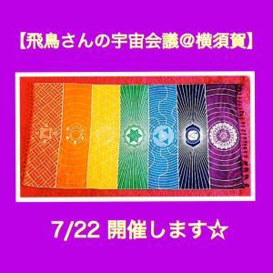 7/22【飛鳥さんの宇宙会議@横須賀】開催します!!