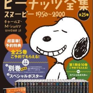 初めての日本語全集『完全版 ピーナッツ全集スヌーピー1950~2000』10月刊行開始!
