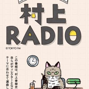 「村上RADIO」で村上春樹さんが「Snoopy Vs. The Red Baron」の歌詞を訳されました!