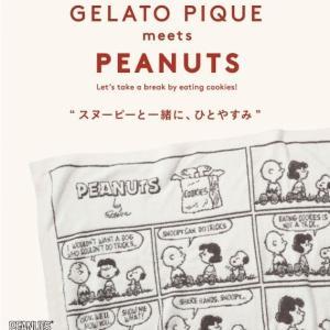 ジェラートピケとスヌーピーのコラボルームウェアが2019年11月7日より発売!
