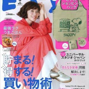 上野樹里さん表紙!ESSE 2020年3月号は!スヌーピーどデカショッピングバッグが付録です!