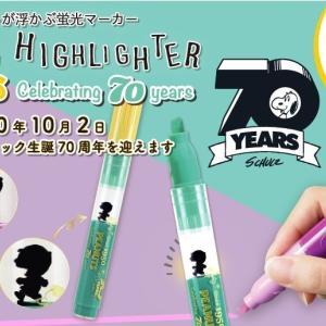 ギミックがかわいい!「フローティングハイライター ピーナッツ70周年記念セット」がおかいものスヌーピーで発売中!