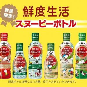 ヤマサ醤油「スヌーピーボトル」しょうゆ5種限定発売記念!グッズプレゼントキャンペーン開催中!