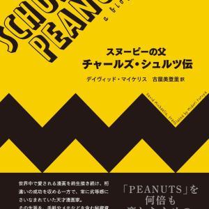「PEANUTS」を何倍も楽しむための必読書!「スヌーピーの父 チャールズ・シュルツ伝」日本語版
