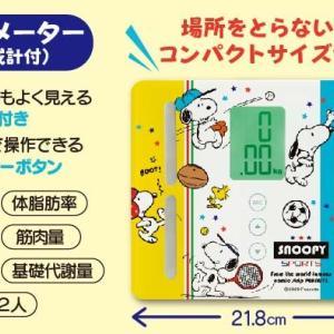 「サンリオ・スヌーピー当りくじ」2020年6月12日からローソンで順次発売!