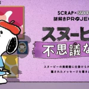 「SCRAP×SNOOPY 謎解きPROJECT」オリジナルグッズが!TMC GOODS SHOPで販売開始!