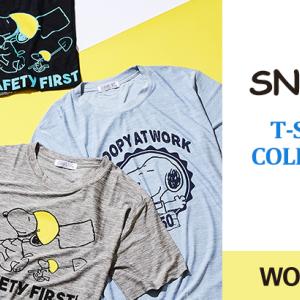 ワークマンより、スヌーピーコラボTシャツがオンラインストアで販売中!