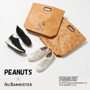 「オゥ バニスター」とスヌーピーコラボシリーズが発売中!
