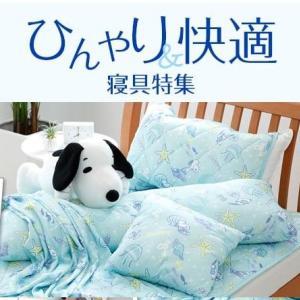 暑い夏もスヌーピーと一緒♪スヌーピーひんやり寝具シリーズが発売中!