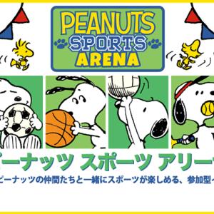 参加体験型イベント!「PEANUTS SPORTS ARENA」がイオンレイクタウンkaze開催!