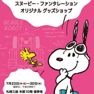 『スヌーピー・ファンタレーション』展覧会オリジナルグッズを期間限定で巡回販売中!
