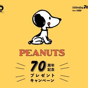 70周年記念!公式リテイルショップ「スヌーピープレゼントキャンペーン」スタート!