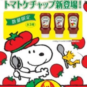 ハインツ(Heinz)スヌーピーデザインボトルが!2020年8月上旬より、数量限定で全国発売!