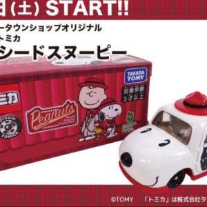 スヌーピータウンショップオリジナル「ドリームトミカ」第4弾!タキシードスヌーピーが10月3日から発売!