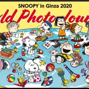 「スヌーピー in 銀座 2020」!10月14日(水)から開催!9月26日(土)午前10時スタート!オンラインストア販売