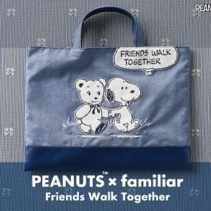 記念企画『PEANUTS×familiar デニムバッグ』が、2020年9月25日(金)より、ファミリアオンラインショップにて受注予約販売!