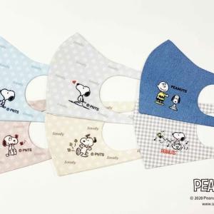 大好評「西川の100回洗えるマスク」シリーズより、ピーナッツデザインの『スヌーピー 洗えるマスク』を2020年10月2日(金)から、発売されます!