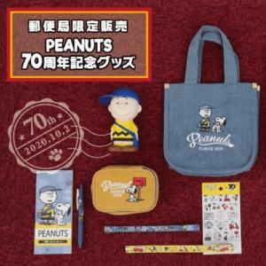 郵便局でしか手に入らない「スヌーピー70周年コレクショングッズ」が2020年10月2日から販売開始!