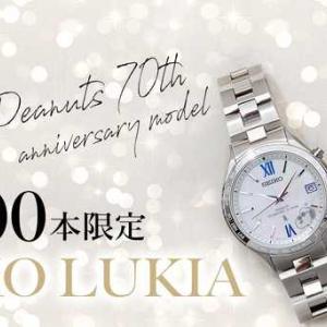 PEANUTS生誕70周年記念『セイコー ルキア』コラボウオッチの先行予約販売を、2020年11月11日から『おかいものSNOOPY』でスタート!