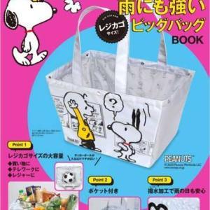 レジカゴサイズで大容量! 「SNOOPYの雨にも強い ビッグバッグBOOK」がKADOKAWAより発売中!