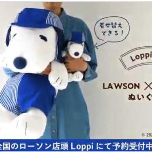 抱き心地がたまらないローソン店員風ぬいぐるみ等!限定スヌーピーグッズがLoppiにて予約受付開始♪