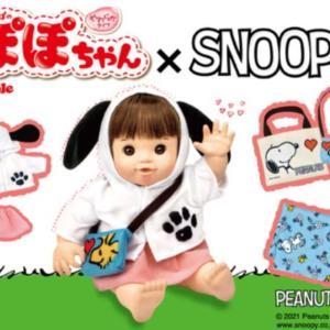 お世話人形25周年記念!「ぽぽちゃん」とスヌーピーコラボシリーズが2021年6月21日より発売!