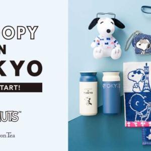 東京を旅するスヌーピー!アフタヌーンティー・リビングと「ピーナッツ」コラボシリーズが2021年6月23日から発売!