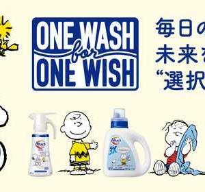 花王スヌーピーデザインボトルを買うと、世界の水と衛生支援に寄付されるキャンペーンがスタート!
