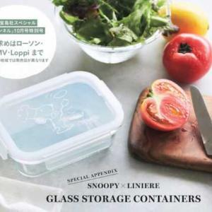 宝島社リンネル 10月特別号は、電子レンジやオーブンで使える「スヌーピー耐熱ガラス製保存容器」が特別付録です!
