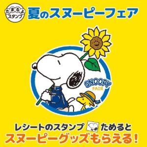 スヌーピーもお買い物!ローソン夏のスヌーピーフェア!いよいよ6月18日よりスタート