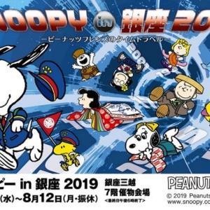 「スヌーピー in 銀座 2019オンラインショップ」 が2018年7月6日から先行販売開始!