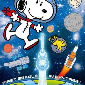 『FIRST BEAGLE IN SKYTREE(R) ! -アストロノーツスヌーピーと宇宙を知ろう-』が2019年7月18日から開催!