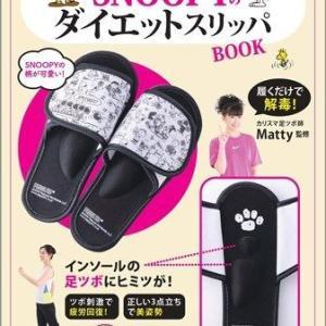KADOKAWA「Matty式 足ツボ SNOOPYのダイエットスリッパBOOK」は、スヌーピーのダイエットスリッパが付録です!
