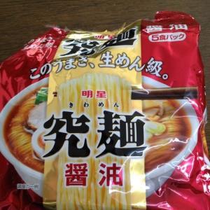 究麺(きわめん)@明星