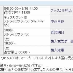【ソフトバンクのPO】IPOチャレンジポイント狙い!