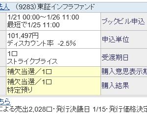 【PO補欠~SBI証券】日本再生可能エネルギーインフラ(2021年1月)
