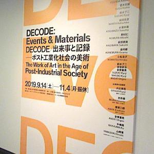 「DECODE/出来事と記録 -ポスト工業化社会の美術」見てきました!