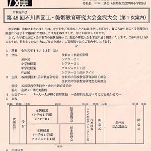 来週は、金沢で研究大会