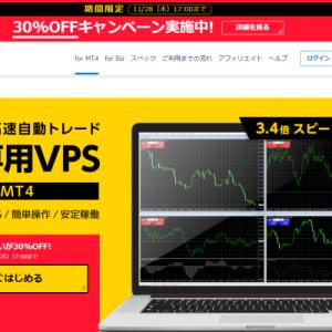 自動売買用VPS:お名前.comデスクトップクラウド for MT4 ~まとめ払いで30%OFFキャンペーン (11/28迄)
