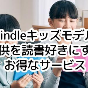 AmazonからKindleキッズモデルが登場。1年間1,000冊以上が読み放題つきでお得&子供の読書教育に最適