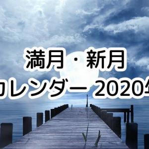 2020年 相場と満月・新月カレンダー~アストロカレンダーと株式投資(株価)の相関
