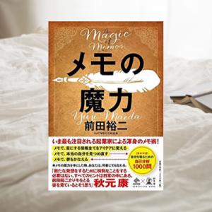 【書評】メモの魔力(前田裕二 著)(★4)