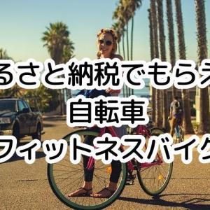 【ふるさと納税】でもらえる自転車&フィットネスバイク一覧(2019年11月、ふるなび、さとふる、楽天)