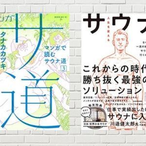 【サウナ好きに朗報】「サ道3巻」「人生を変えるサウナ術」など、サウナ好きなら読んでおきたい本が発刊!