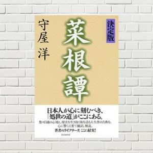 【書評】決定版 菜根譚(洪自誠、守屋洋  著)(★4.5)