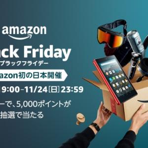【3日間限定 11/24迄】Amazon Black Friday先行セールスタート 黒いものが安い!