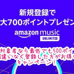 Amazonの音楽聞き放題Music Unlimitedに新規会員登録で最大700ポイントプレゼントキャンペーン(3/5まで)