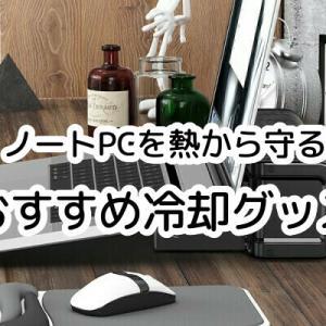 ノートパソコンを熱から守る おすすめ PC冷却グッズ(ノートPCスタンド、冷却台、冷却ファンなど)10選